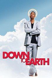 Обратно на Землю / Down to Earth