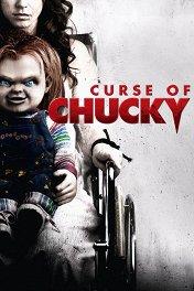 Проклятие Чаки / Curse of Chucky