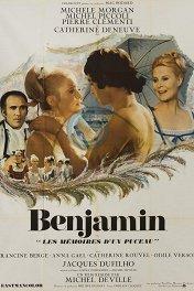 Бенжамен, или Дневник девственника / Benjamin ou Les mémoires d'un puceau