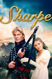 Приключения Королевского Стрелка Шарпа / Sharpe