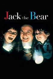 Джек-медвежонок / Jack the Bear