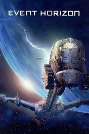 Сквозь горизонт / Event Horizon