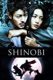 Синоби / Shinobi
