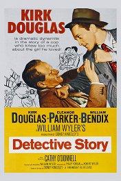 Детективная история / Detective Story