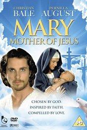 Мария, Мать Христа / Mary, Mother of Jesus