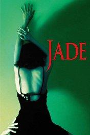 Шлюха / Jade