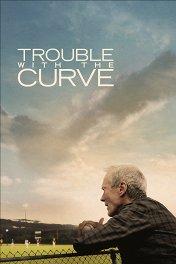 Крученый мяч / Trouble with the Curve