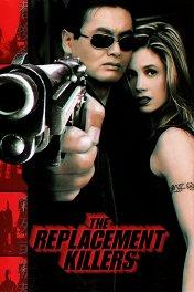 Убийцы на замену / The Replacement Killers