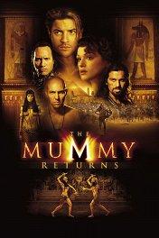 Мумия возвращается / The Mummy Returns