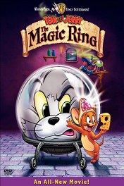 Том и Джерри: Волшебное кольцо / Tom and Jerry: The Magic Ring