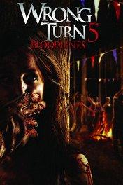 Поворот не туда-5: Кровное родство / Wrong Turn 5: Bloodlines