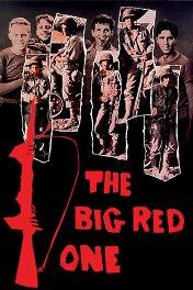Большая красная единица / The Big Red One