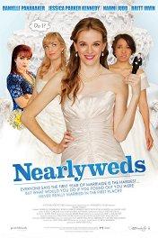 Почти замужем / Nearlyweds