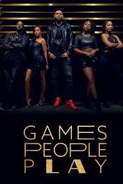 Игры, в которые играют люди / Games People Play
