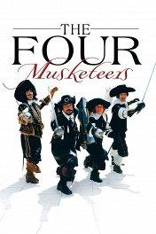 Четыре мушкетера / The Four Musketeers