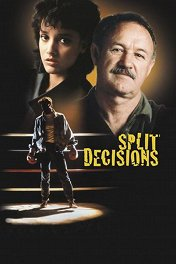 Двойное решение / Split Decisions