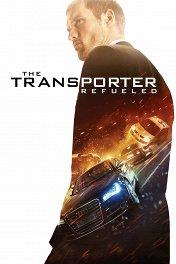 Перевозчик: Наследие / The Transporter Refueled