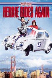 Большие неприятности маленького автомобиля / Herbie Rides Again