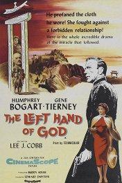 Левая рука Бога / The Left Hand of God
