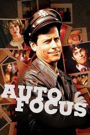 Автофокус / Auto Focus