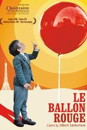 Красный шар / Le ballon rouge