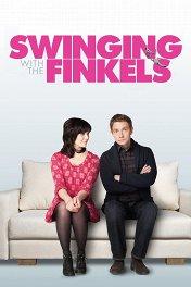 Секс по обмену / Swinging with the Finkels