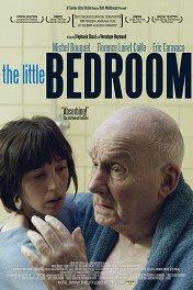 Маленькая комната / La petite chambre