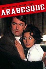 Арабеска / Arabesque