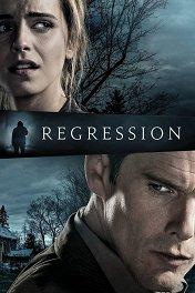 Затмение / Regression