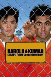 Гарольд и Кумар: Побег из Гуантанамо / Harold & Kumar Escape from Guantanamo Bay