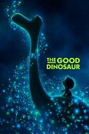 Хороший динозавр / The Good Dinosaur