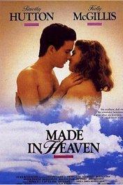 Небесный союз / Made in Heaven