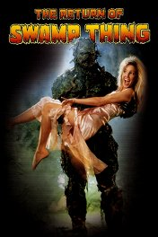 Возвращение болотной твари / The Return of Swamp Thing