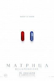 Матрица: Воскрешение / The Matrix 4