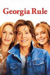 Крутая Джорджия / Georgia Rule