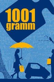 1001 грамм / 1001 Gram