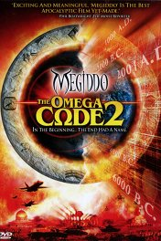 Вечная битва / Megiddo: The Omega Code-2