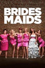 Девичник в Вегасе / Bridesmaids