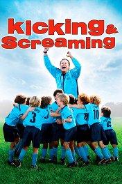 Бей и кричи / Kicking & Screaming