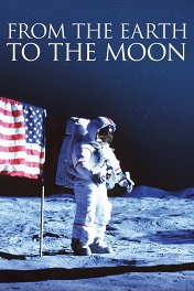 С Земли на Луну / From the Earth to the Moon