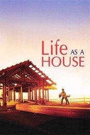 Жизнь как дом / Life as a House