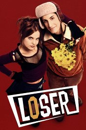 Неудачник / Loser
