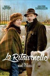 Круговерть / La ritournelle