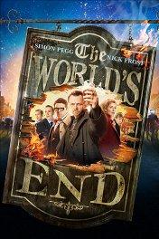 Армагеддец / The World's End