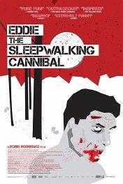 Эдди — каннибал-лунатик / Eddie: The Sleepwalking Cannibal
