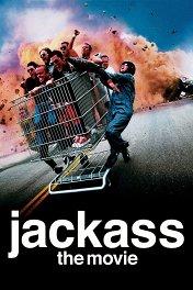 Шоу чудаков / Jackass: The Movie