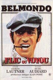 Кто есть кто / Flic ou voyou