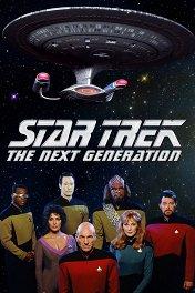 Звездный путь: Следующее поколение / Star Trek: The Next Generation