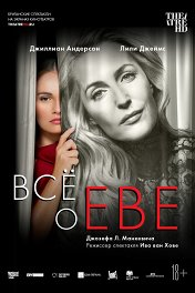 NT: Все о Еве / National Theatre Live: All about Eve