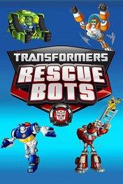 Трансформеры: Боты-спасатели / Transformers: Rescue Bots